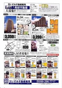 平成29年1月28日広告2