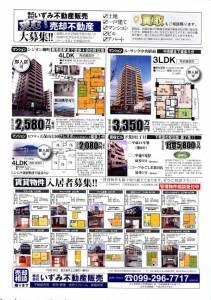 平成29年1月28日広告4