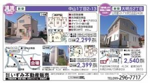 平成29年2月18日広告