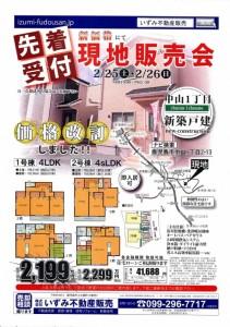 平成29年2月25日広告1