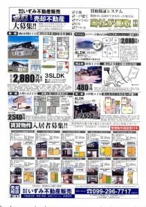 平成28年11月26日広告2