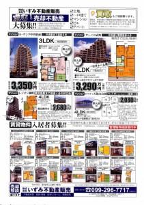 平成29年1月7日広告2