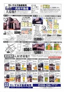 平成29年4月1日広告2