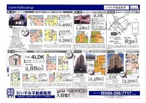 平成29年4月15日広告2