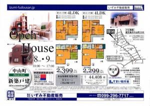 平成29年4月8日広告1