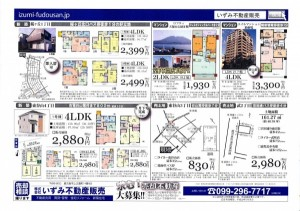 平成29年4月22日広告2