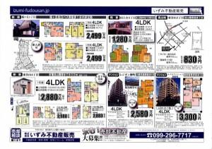 平成29年4月8日広告2