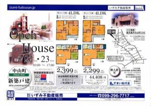 平成29年4月22日広告1