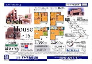 平成29年4月15日広告1