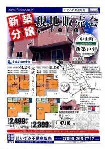 平成29年4月1日広告1