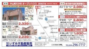 平成29年5月20日広告1