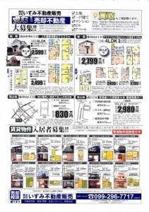 平成29年5月13日 広告2