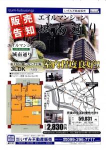 平成29年6月17日広告111