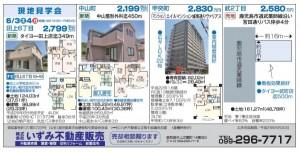 平成29年6月3日広告