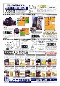 平成29年6月10日広告4