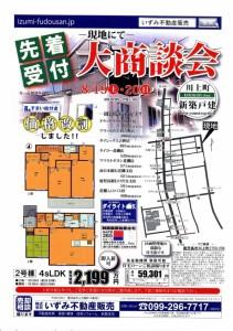 平成29年8月19日広告1