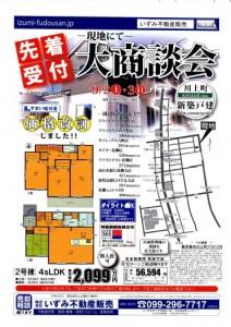 川上町H29.9.2