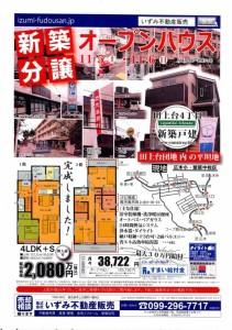 平成28年11月5日広告1