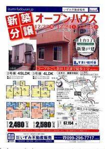 平成28年12月23日広告1
