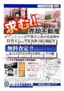 10月22日広告1