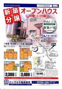 平成29年1月28日広告1