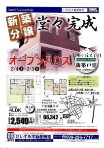 平成29年2月4日広告1