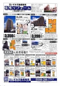 平成28年12月23日広告2