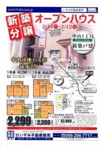 平成29年2月11日広告1