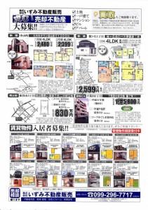 平成29年2月25日広告2