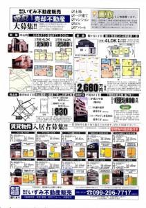 平成29年2月4日広告4