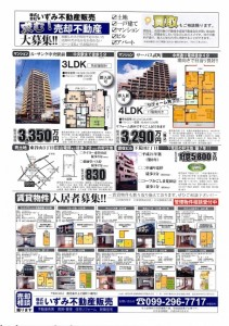 平成29年1月21日広告2