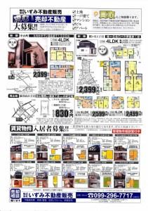 平成29年3月4日広告2