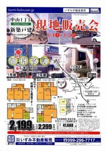 平成29年3月4日広告1
