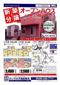 平成29年1月7日広告1