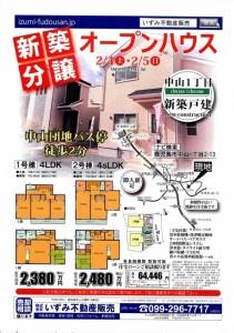 平成29年2月4日広告3