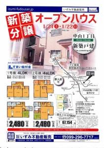 平成29年1月21日広告1
