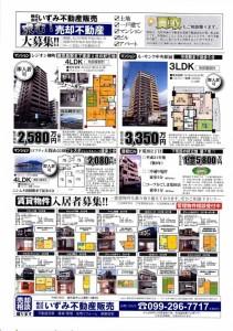 平成29年2月4日広告2